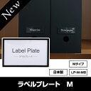 LP-M-MBラベルプレート M 黒 ブラック モノトーン 収納
