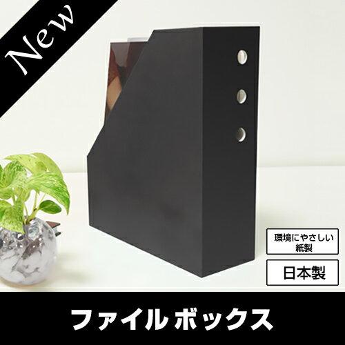 PAP-FILEBOXファイルボックス A4 縦 紙製 黒 ブラック モノトーン