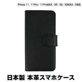 【送料無料】サフィアーノ スマホケースiPhone11/11Pro/11ProMAX/XR/XS/XSMAX/X/8/7/SE/5s/5/5c対応 手帳型モノトーン 黒 ブラック オシャレ
