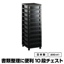 200-A1 書類収納 10段チェスト 黒 ブラックモノトーン 収納