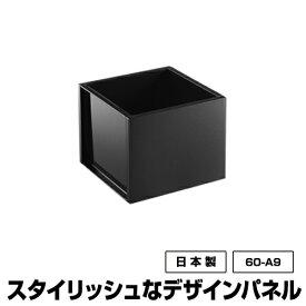 60-A9モノトーン 収納 CD収納ボックス 黒 ブラック 収納BOX 収納box 収納ボックス 収納用品 収納ケース 新入学 入学 子供部屋 学習机 学習デスク 文具 整理 ラック 引出しオシャレ おしゃれ 新生活 引っ越し