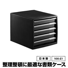 100-Z1レターケース 浅5段 黒 ブラック モノトーン 収納
