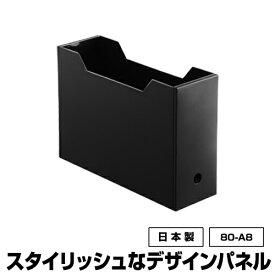 80-A8ファイルボックス 黒 ブラック モノトーン 収納 収納BOX 収納box 収納ボックス 収納用品 収納ケース 新入学 入学 子供部屋 文具 整理 オシャレ おしゃれ 新生活 引っ越し