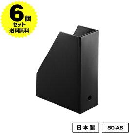 数量限定【6個セット】80-A6ファイルケース 黒 ブラック モノトーン 収納【送料無料】