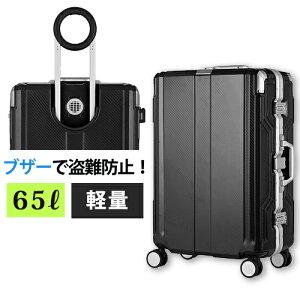 【送料無料】【メーカー直送・代引不可】スーツケース TRAVEL BUZZER 65L ブザー機能つき
