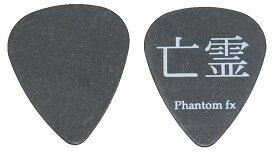 """[エントリーでポイント最大10倍+α] Phantom fx ピック10枚セット! """"亡霊""""  厚さ0.73mm 【ゆうパケット対応可能】"""