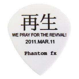 """[エントリーでポイント最大10倍+α] Phantom Fx """"再生"""" ピック ホワイト 0.88mm 10枚セット! 【ゆうパケット対応可能】"""