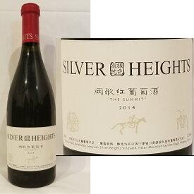 [シニアソムリエのコメント付き]シルバーハイツ 'サミット' 2014 ニンシア 中国 赤ワイン 750ml 辛口 フルボディ