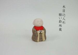 【木目込み人形】【材料キット】【布裂地・型紙・写真付】願い鈴地蔵