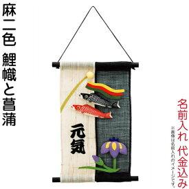 五月人形 豊久 名前旗 室内用 室内飾り 麻二色 鯉幟と菖蒲 名前入れ 代金込み 立台付 【2021年度新作】 h035-mo-733031