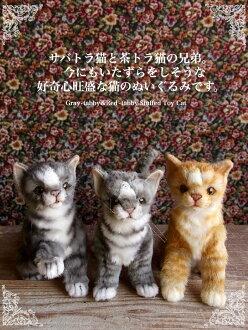 Stuffed cat -  Mini size cat