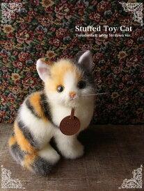 【三毛猫(子猫)おすまし ver.】日本製リアルな猫のぬいぐるみ無料ラッピング 誕生日 クリスマス プレゼント