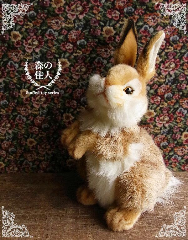 うさぎ ぬいぐるみ リアル HANSA《うさぎ(ブラウン)立ちver.》【N-CN-R】【ウサギのぬいぐるみ】【小動物のぬいぐるみ】無料ラッピング 誕生日 クリスマス プレゼント
