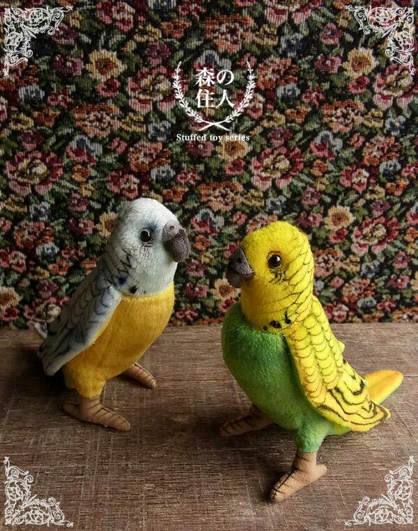 鳥 ぬいぐるみ リアル HANSA《セキセイインコ》【N-CN-B】【鳥のぬいぐるみ】【無料ラッピング&カード】【鳥雑貨】無料ラッピング 誕生日 クリスマス プレゼント