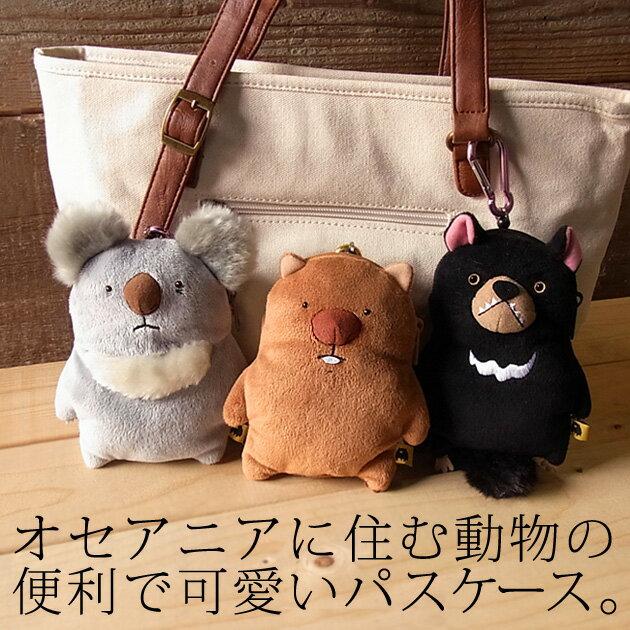 オセアニアに住む動物のパスケース【Z-SL】【アニマルポーチ&バッグ】