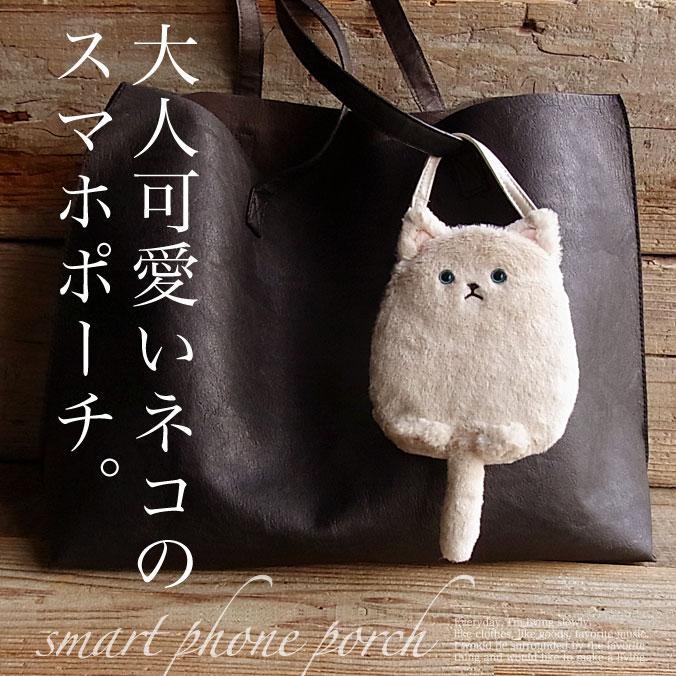 ねこのミュー スマホポーチ【Z-LH】【猫雑貨】【アニマルポーチ&バッグ】