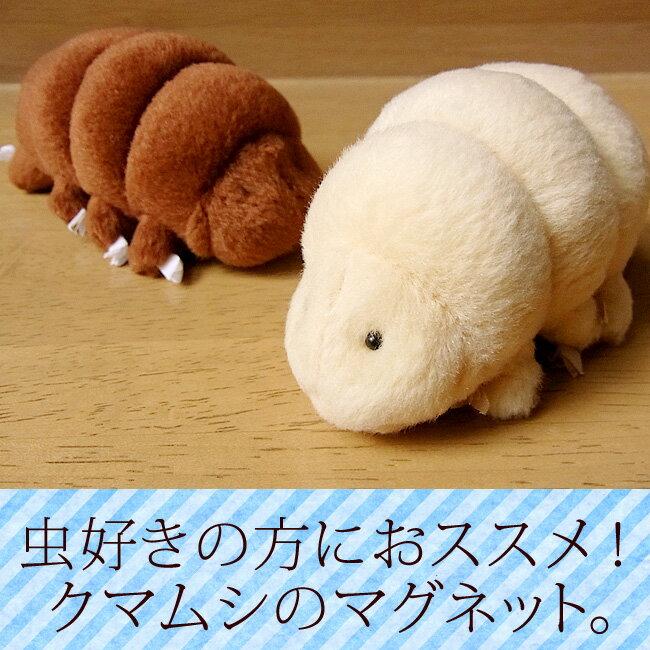 クマムシのマグネット【Z-TST】【アニマル雑貨】【動物雑貨】【マグネット】