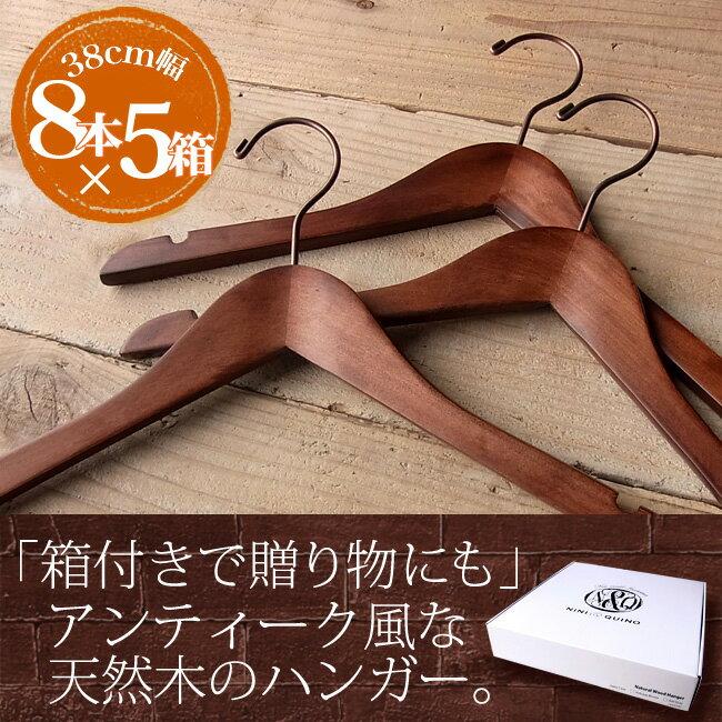 5箱セットで【5%OFF】ハンガー|木製|ブラウン|38cm×8本|【アンティークブラウン】(38cm幅 8本セット×5箱)【木製ハンガー】【Z-NQ-H】