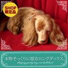新商品《6月上旬販売予定》【本物そっくりに眠るダックス(ロングコート)のぬいぐるみ】パーフェクトペット|犬のぬいぐるみ|動くぬいぐるみ|クリスマス|誕生日|プレゼント|ギフト|お見舞い