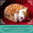 【本物そっくりに眠る茶トラ猫のぬいぐるみ】パーフェクトペット|猫のぬいぐるみ|動くぬいぐるみクリスマス|誕生日|プレゼント|ギフト|お見舞い