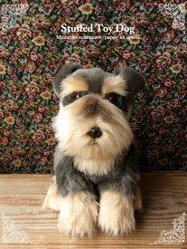 簡易ラッピングでお届け【Faithful Friends シュナウザー ぬいぐるみ】犬 イヌ いぬ ぬいぐるみ リアル 本物 そっくり ペット