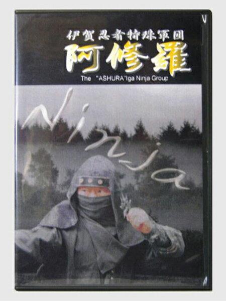 伊賀の忍び-今-再び<BR>伊賀忍者特殊軍団・阿修羅DVD