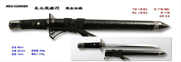 NEU-028NIBKミニ忍者刀黒糸仕様