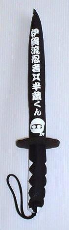 ◆伊賀流忍者 半蔵くん◆忍者(布製)刀