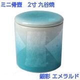 ミニ骨壺2寸九谷焼銀彩エメラルド直径6.3cm高6.7cmシリコンパッキン