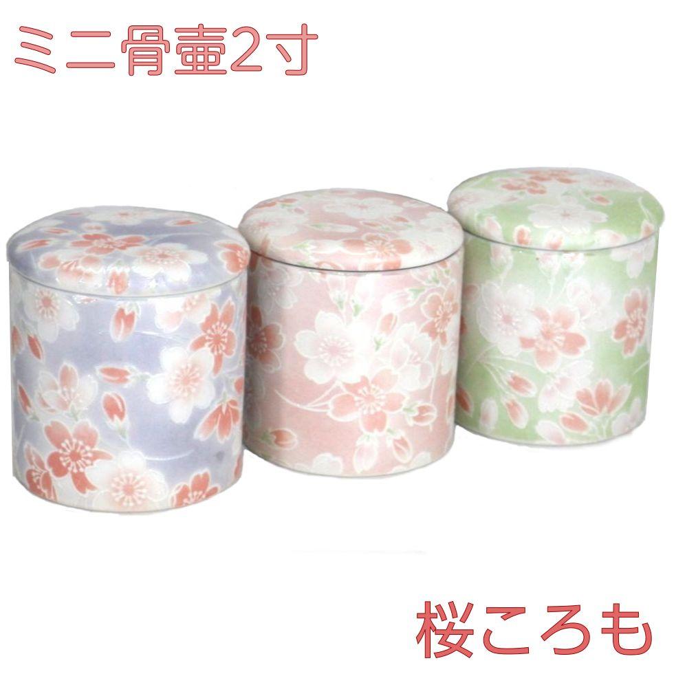 ミニ骨壷 2寸 桜ころも 直径6.3cm高6.7cm シリコンパッキン ピンク グリーン ブルー