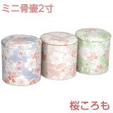ミニ骨壺2寸桜ころも直径6.3cm高6.7cmシリコンパッキンピンクグリーンブルー