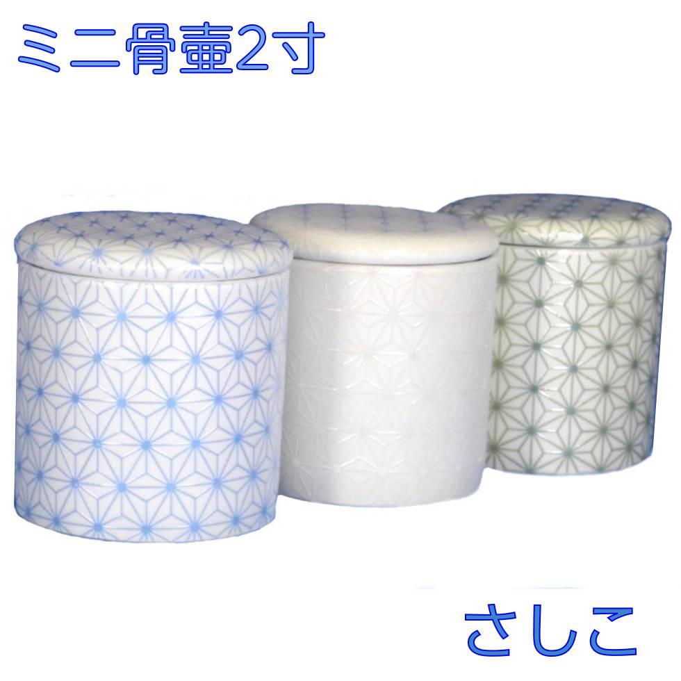 ミニ骨壷 2寸 さしこ 径6.3cm 高6.7cm シリコンパッキン 3色 ブルーパール /グリーンパール /ホワイト パール