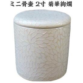 【マラソンクーポン配布中】ミニ骨壷 2寸 菊華絢爛 白 直径6.3cm高6.7cm シリコンパッキン きくかけんらん