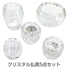 【マラソンクーポン26日01:59まで】クリスタル仏具5点セット 透明 ガラス製 透明 かわいい仏具 ダルマ型 化粧箱入り