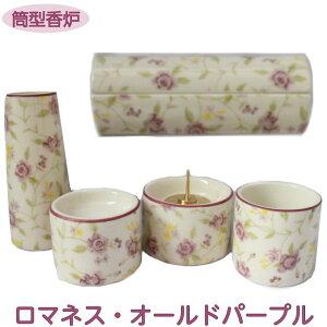 ゆい花 ロマネス・オールドパープル 陶器仏具5点セット 筒型香炉