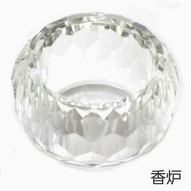 【マラソンクーポン26日01:59まで】クリスタル仏具 香炉 ガラス製 単品販売 香呂