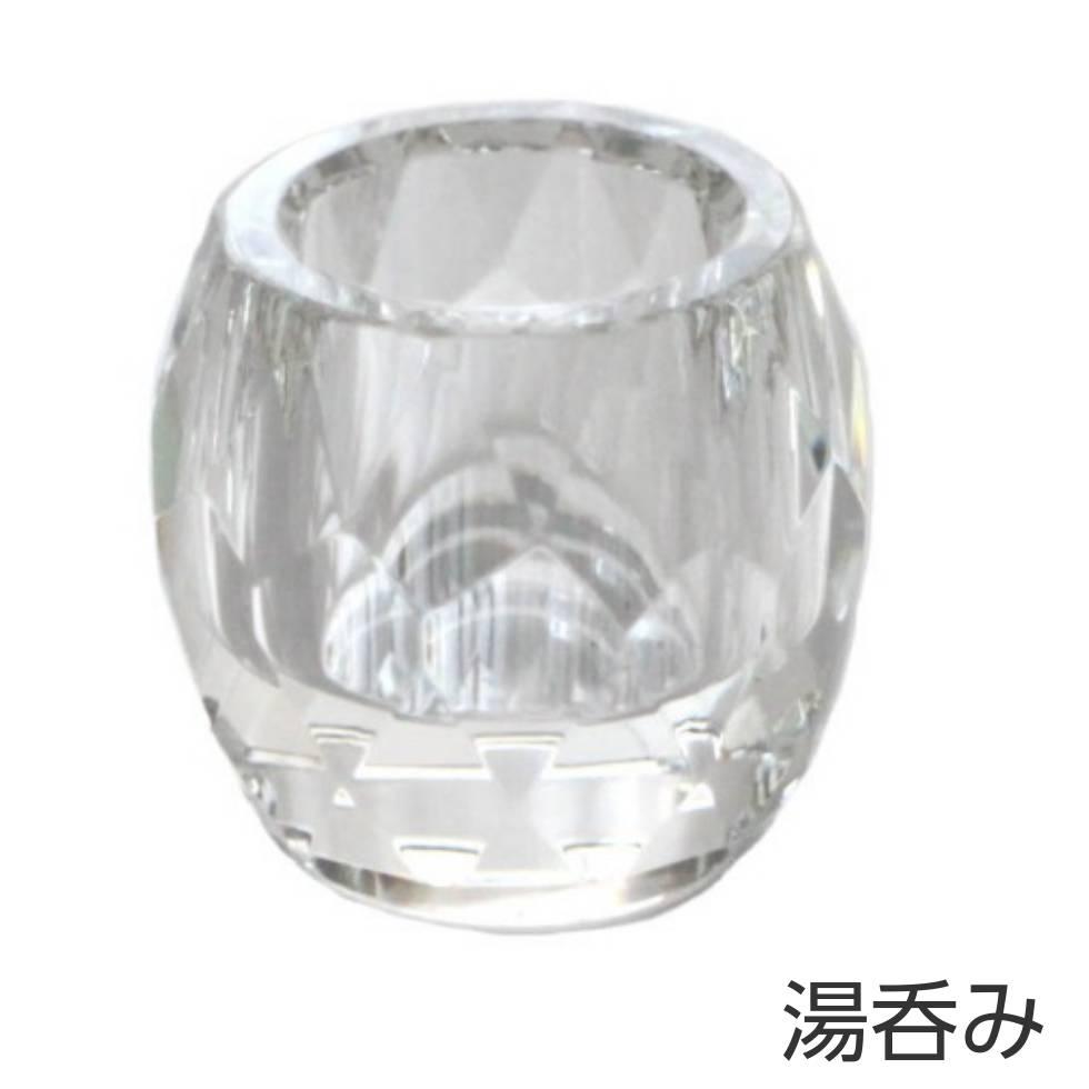 「クリスタル仏具 湯呑」単品販売 ガラス製 茶湯器 湯飲み