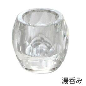 クリスタル仏具 湯呑 ガラス製 茶湯器 湯飲み