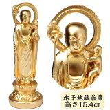 【訳あり】水子地蔵菩薩像金メッキ15.4cm一人水子付き在庫処分訳あり