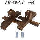 お盆用 焼き杉 竹笹立て 一対 お盆 盆棚 竹 自立