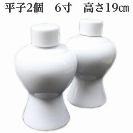 【マラソンクーポン26日01:59まで】平子(瓶子) 6寸 2個販売 白 神具 高さ19.3 おみき 1対