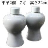「平子(瓶子)7寸2個販売白神具」高さ22おみき1対