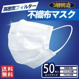 マスク 在庫あり 50枚セット 白 ホワイト 箱 不織布マスク プリーツマスク ふつうサイズ 大人用 使い捨て 立体3層不織布 高密度フィルター ノーズワイヤー 花粉症 ほこり ウィルス対策