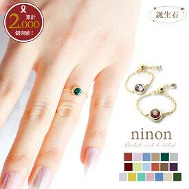 指輪 レディース リング 無段階 調整 誕生石 チェーンリング 極細 フリーサイズ ゴールド シルバー ジルコニア かわいい おしゃれ 大人可愛い シンプル 可愛い