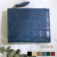 財布レディースコンパクト二つ折牛革クロコ型押しスクエア二つ折りミニ財布レザー本革