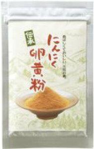 「伝承にんにく卵黄粉」 粉末タイプ 30g