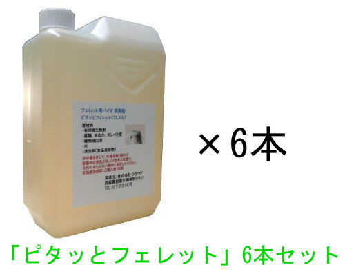 フェレットの消臭剤「ピタッとフェレット」2L×6本 フェレットの放牧中の粗相、ケージ・トイレ・ハンモックの臭いをピタッと解消!
