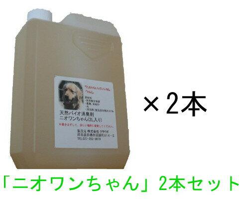 犬の消臭剤「ニオワンちゃん」2L×2本入り お庭やフローリングの糞尿臭を元から解消!