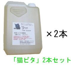 猫の消臭剤「猫ピタ」2L×2本入り。猫のスプレーや粗相の尿臭をスッキリ解消。
