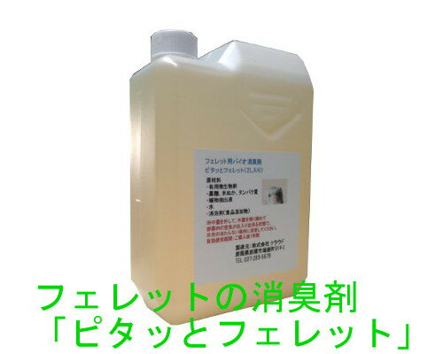 フェレットの消臭剤「ピタッとフェレット」2L×1本 フェレットの放牧中の粗相、ケージ・トイレ・ハンモックの臭いをピタッと解消!